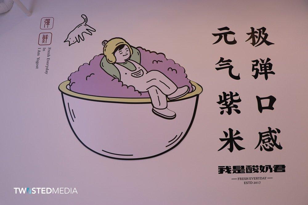 Vinyl Wall Graphics -TwiistedMedia